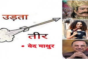 Ancient Indian tradition of taking flying arrows